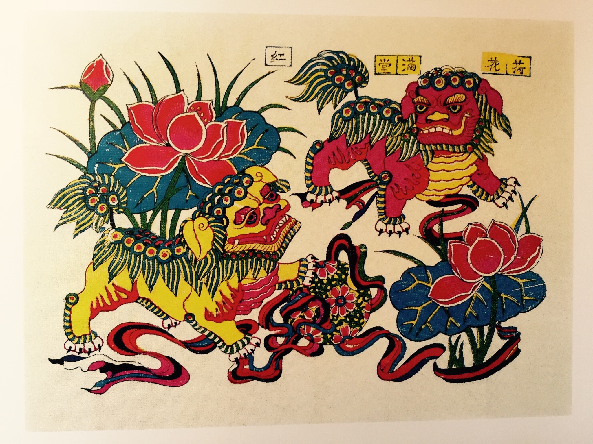 Chinese New Year Woodblock print_Lion
